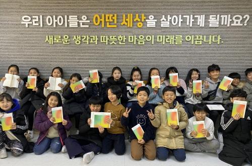 ▲ '도시다감 : 어린이 감정사전 2'의 어린이작가로 참여한 계남초등학교 학생들