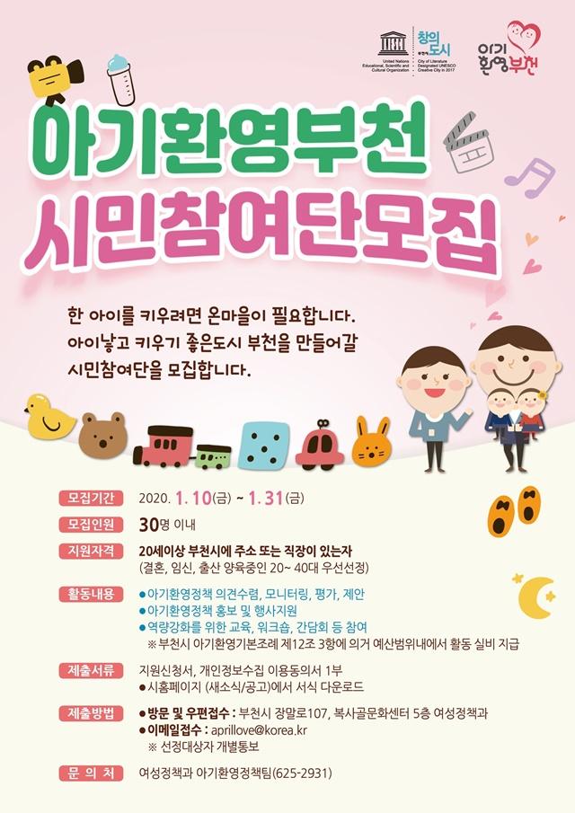 ▲ 부천시 아기환영부천 시민참여단 2기 모집 안내문