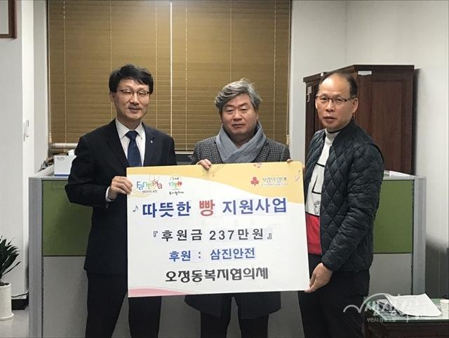 ▲ 삼진안전-오정동행정복지센터 후원금 전달 기념사진
