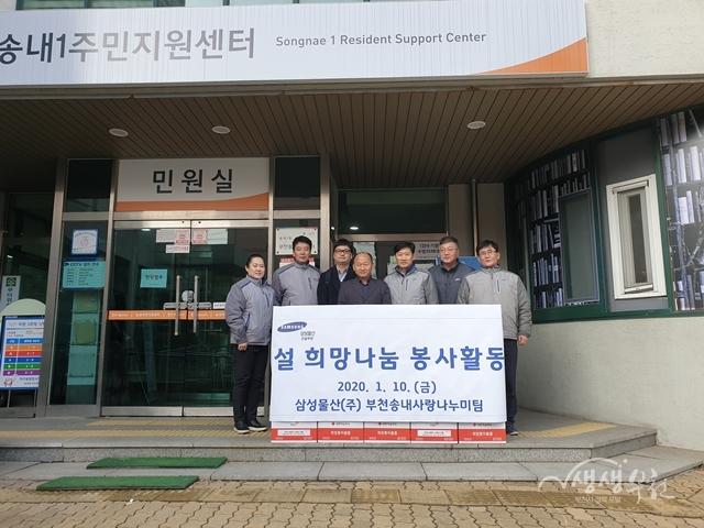 ▲ 삼성물산(주) 후원 기념사진