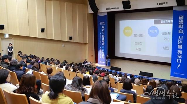 ▲ 부천시가 지난 9일 평생학습 사업설명회를 개최했다.