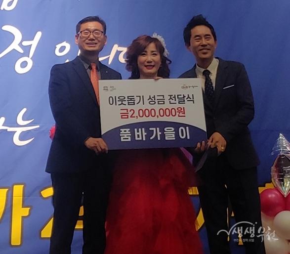 ▲ 가을이품바-상동행정복지센터 이웃돕기 성금 200만 원 전달 기념식