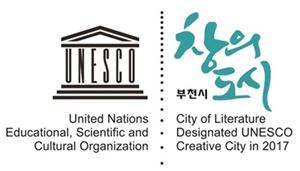 ▲ 유네스코 창의도시 부천 엠블럼