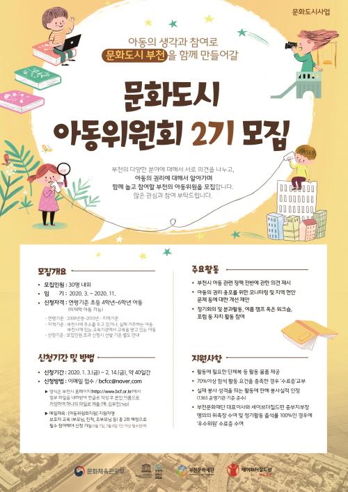 ▲ '문화도시 아동위원회 2기' 모집 안내 포스터