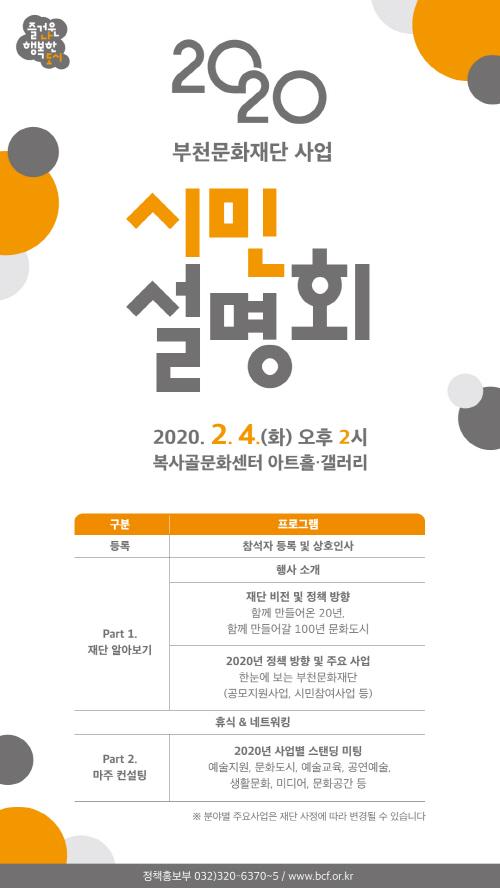▲ '2020 부천문화재단 사업 시민 설명회' 포스터