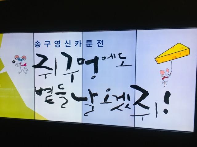 ▲ '송구영신카툰전'
