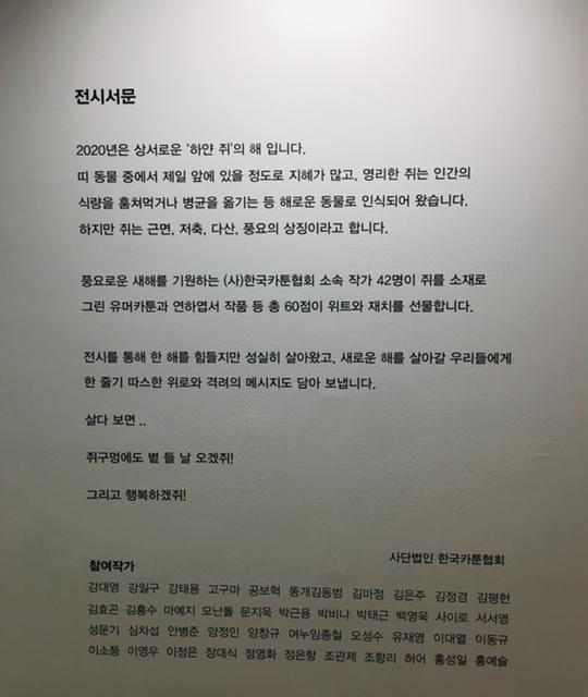 ▲ 송구영신카툰전 '전시서문'