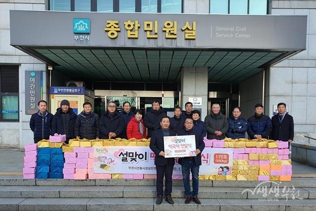 ▲ 부천시 전통시장상인연합회에서 부천시에 떡국 떡 680kg을 기탁했다.