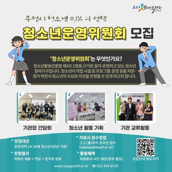 소사청소년수련관의 청소년운영위원회 모집 안내.