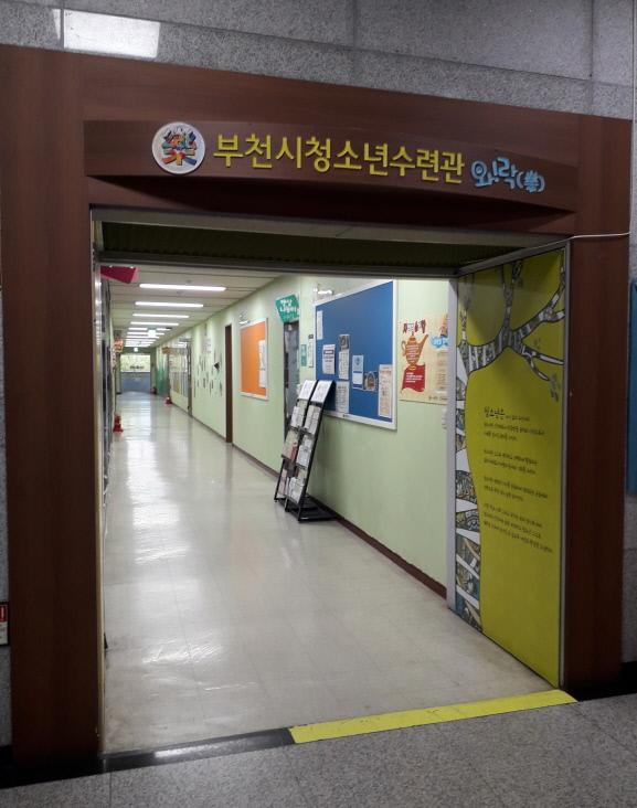 복사골문화센터 내 부천시청소년수련관.