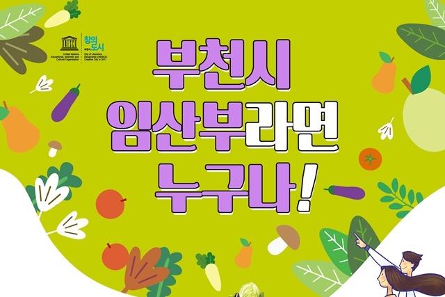 [카드뉴스] 임산부 여러분~ 친환경 농산물 꾸러미 받아가세요!