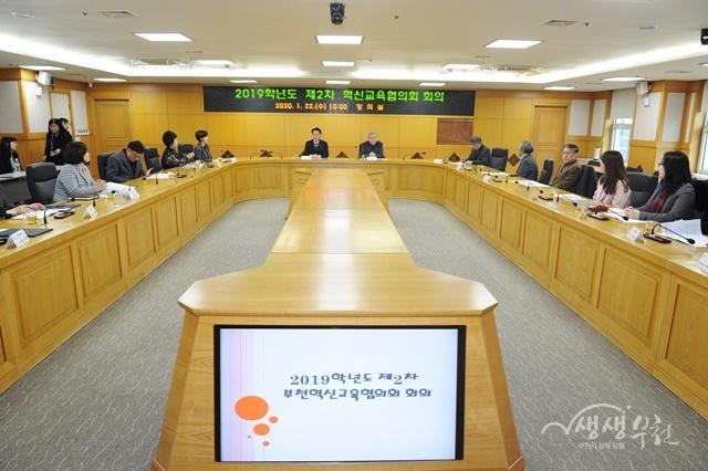 부천시, 2019학년도 제2차 부천혁신교육협의회 회의 개최