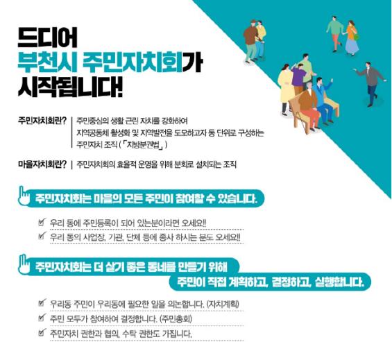 주민자치위원회 홍보 리플릿.