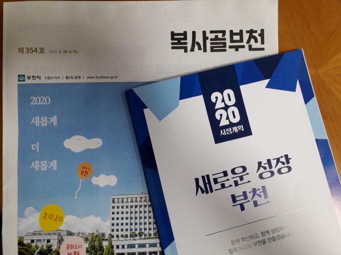 <2020 시정 설명회> 자료집과 월 2회 발간되는 시정 홍보지 <복사골부천>