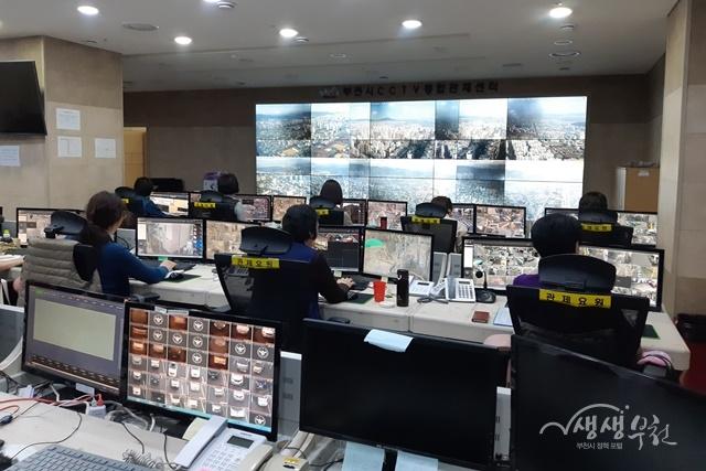 ▲ 부천시 CCTV통합관제센터 전경