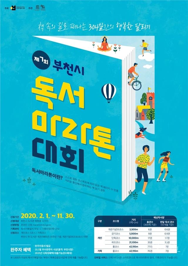 ▲ 부천시 독서마라톤대회 안내 포스터