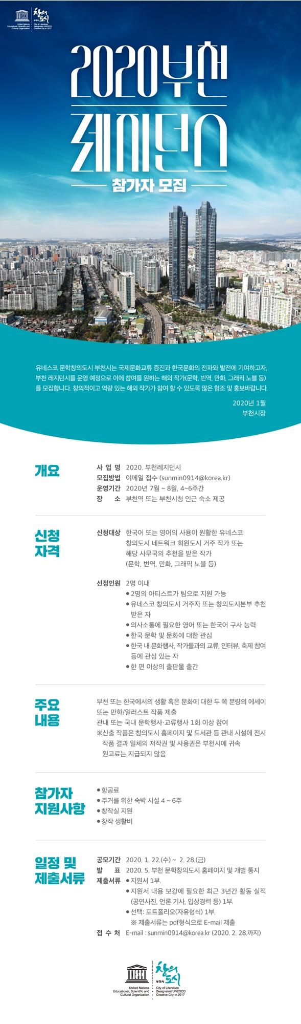▲ 2020 부천 레지던시 프로그램 홍보문