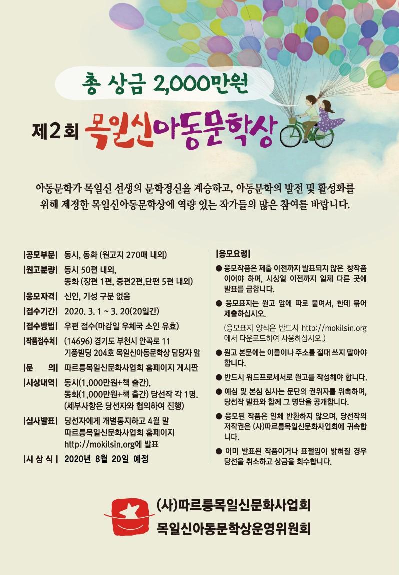 제2회 목일신아동문학상 작품 공모 리플릿. - 대표 사진