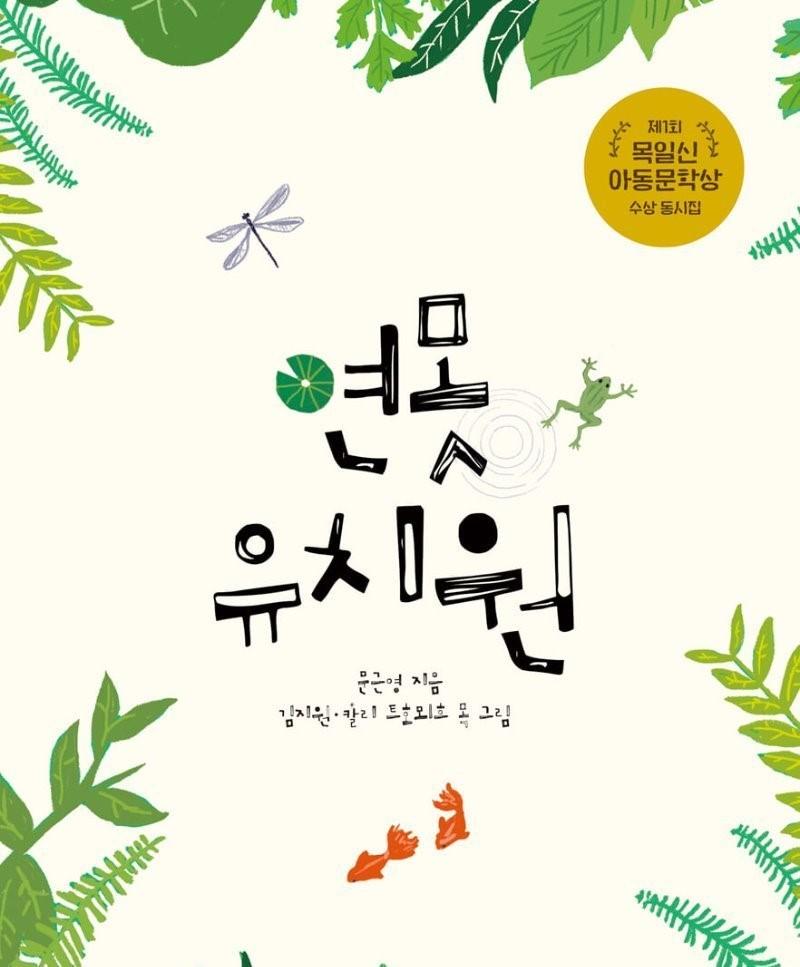 제1회 목일신아동문학상 수상 동시집 <연못유치원>.