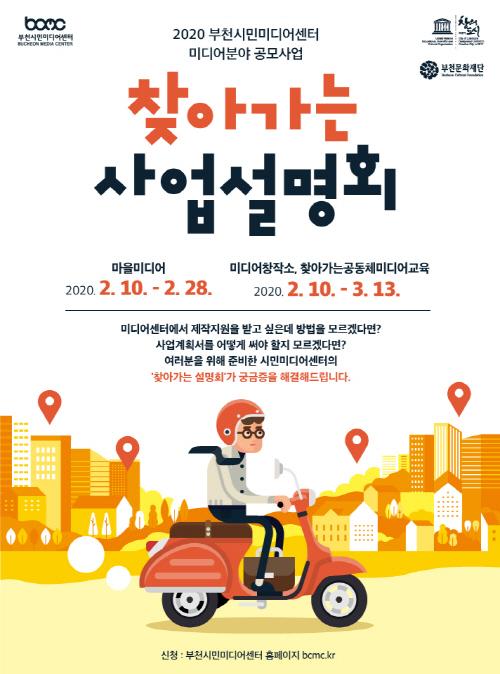 ▲ 부천문화재단 시민미디어센터 '찾아가는 사업설명회' 홍보 포스터