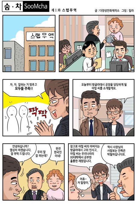 ▲ 다양성웹툰 '숨차' 제 1화(스텝무역) 내용