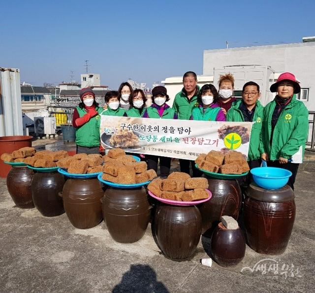 ▲ 도당새마을회 '사랑의 된장 담그기' 기념사진