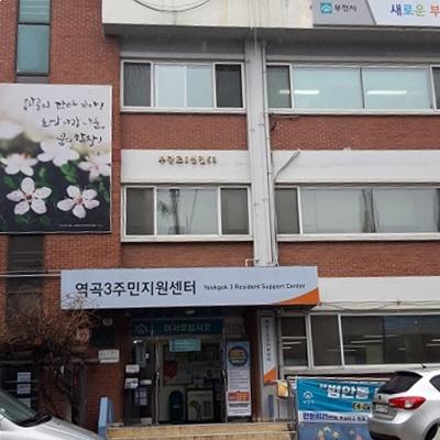 ▲ 역곡3동주민자치센타4층