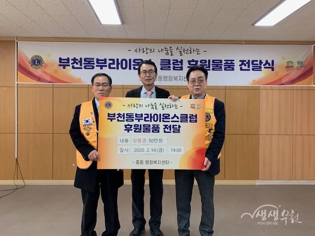 ▲ 부천 동부라이온스클럽-중동행정복지센터 후원물품 전달식