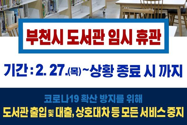 [카드뉴스] 부천시 도서관, 27일부터 임시 휴관