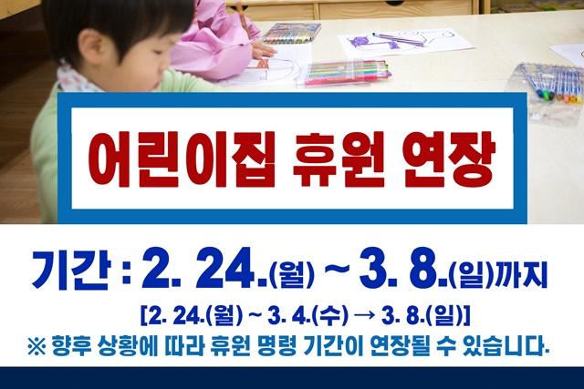[카드뉴스] 어린이집 휴원 기간, 3월 8일까지로 연장