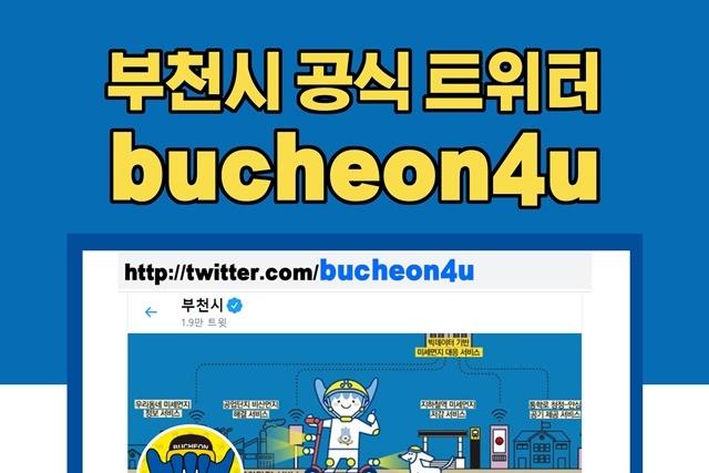 [카드뉴스] 부천시 공식 트위터는 bucheon4u 하나뿐입니다
