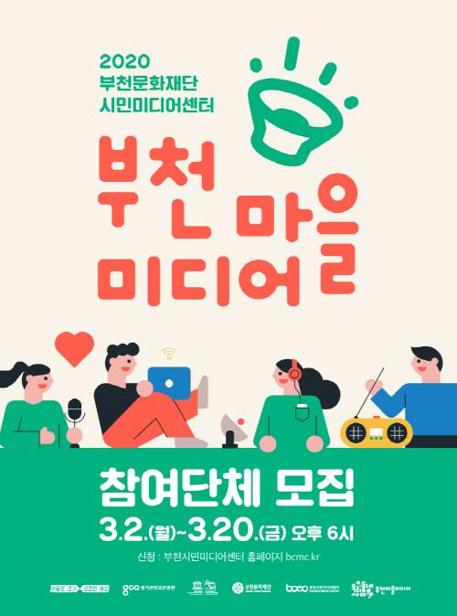 ▲ '2020 마을미디어사업' 참여단체 모집 포스터