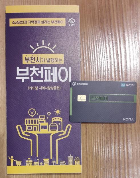 부천페이 소개 리플릿과 카드 모습.