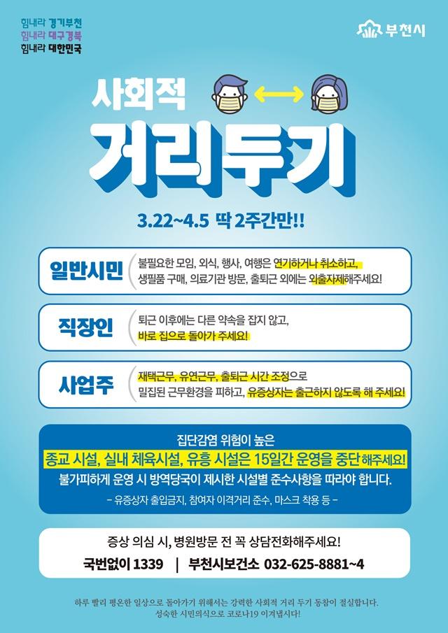 ▲ 사회적 거리두기 캠페인 카드뉴스
