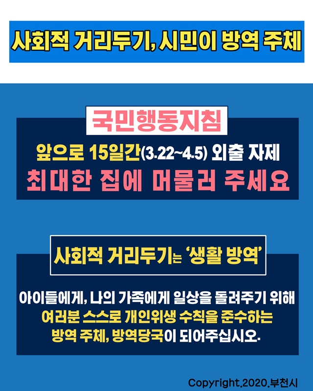 ▲ 사회적 거리두기 캠페인 홍보 카드뉴스