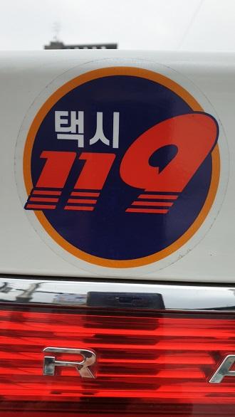 ▲ 소화기·차량 탈출용 망치·안전벨트 절단기·안전장갑 등이 비치된 소방택시 스티커