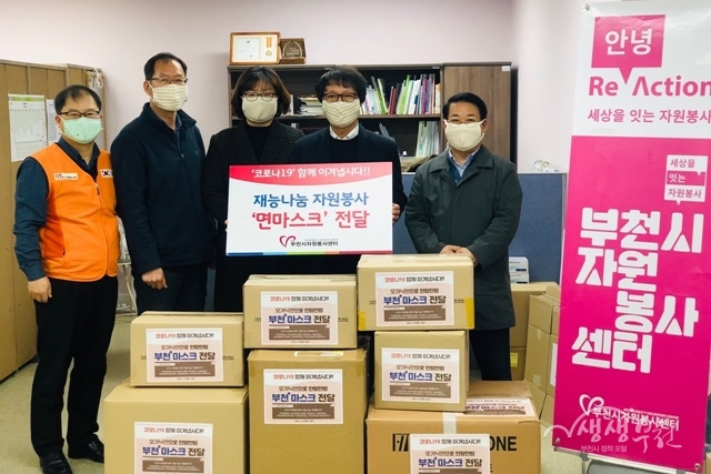 ▲ 부천시 자원봉사센터에서 어르신들에게 직접 만든 마스크를 전달했다