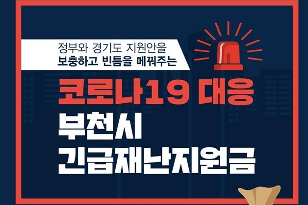 [카드뉴스] 코로나19 대응 부천시 긴급재난지원금