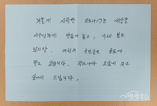 ▲ 쌀 10포를 기탁한 익명의 기부자가 작성한 손 편지