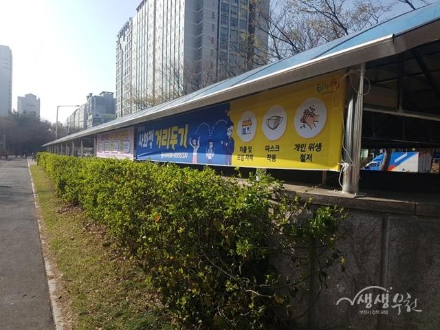 ▲ 중앙공원에 사회적 거리두기 권고사항 현수막을 게시하였다