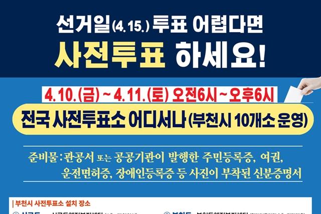 [카드뉴스] 선거일 투표 어렵다면 사전투표 하세요!