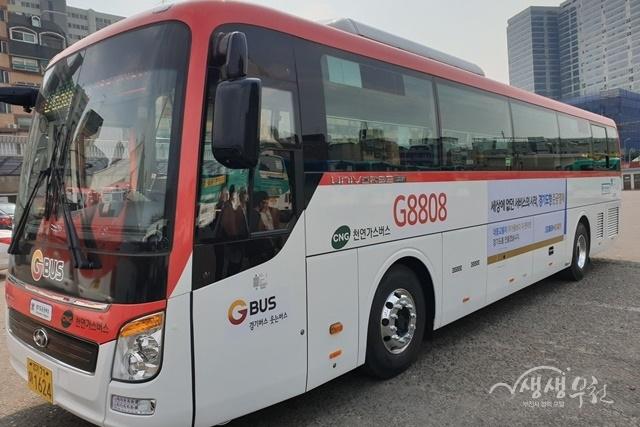 ▲ 경기형 준공영제 G8808번 버스