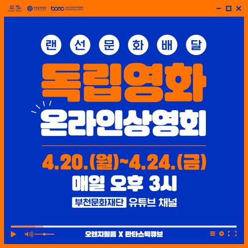 ▲ 부천문화재단 '랜선문화배달 - 독립영화 온라인상영회 오렌지필름 기획전' 개최 포스터