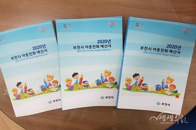 ▲ 부천시에서 제작한 2020년 아동친화 예산서