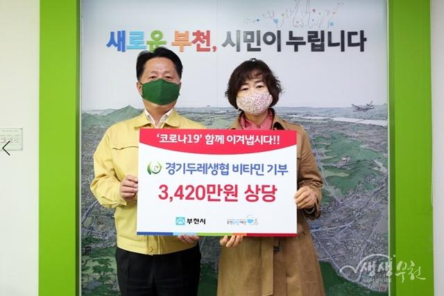▲ 경기두레생협이 부천시에 3,420만원 상당의 비타민을 기부했다. 장덕천 부천시장(왼쪽)과 황홍순 이사장(오른쪽)