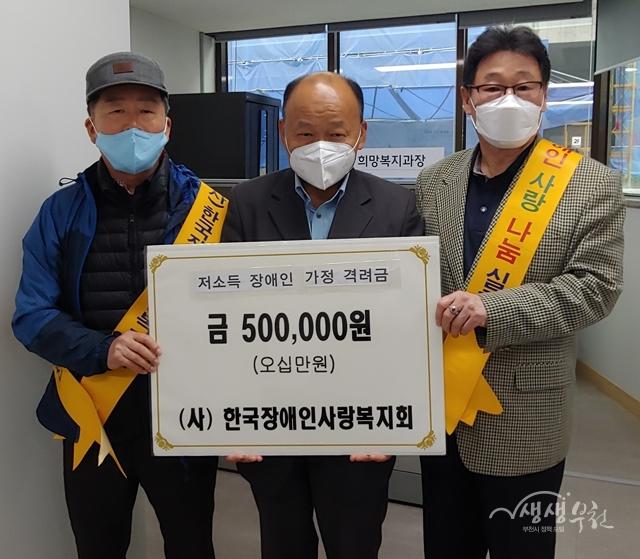 ▲ 장애인사랑복지회에서 지난 17일 대산동에 후원금 50만 원을 전달하였다.