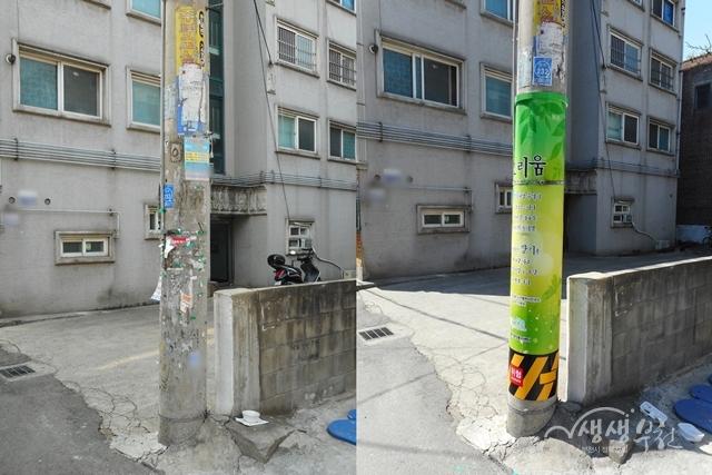▲ 도시미관을 저해하는 불법 유동광고물이 부착된 기존 전신주(왼쪽) 광고물 부착방지시트 설치로 깨끗해진 전신주(오른쪽)