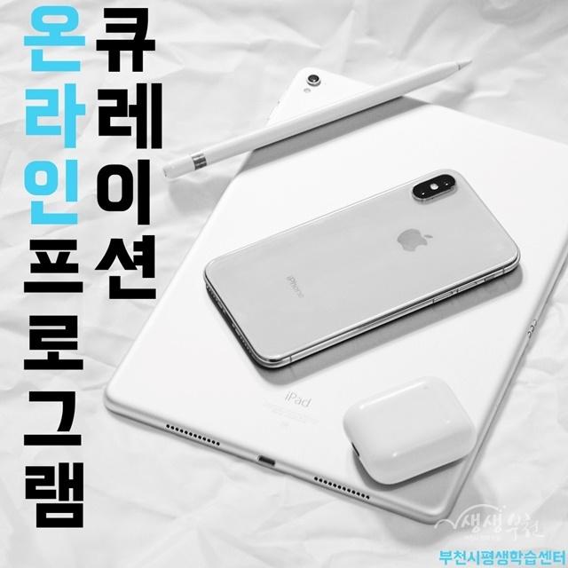 ▲ 온라인 큐레이션 홍보 포스터