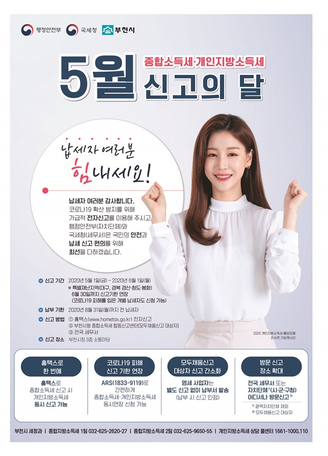 ▲ 종합소득세·개인지방소득세 신고·접수 홍보 포스터