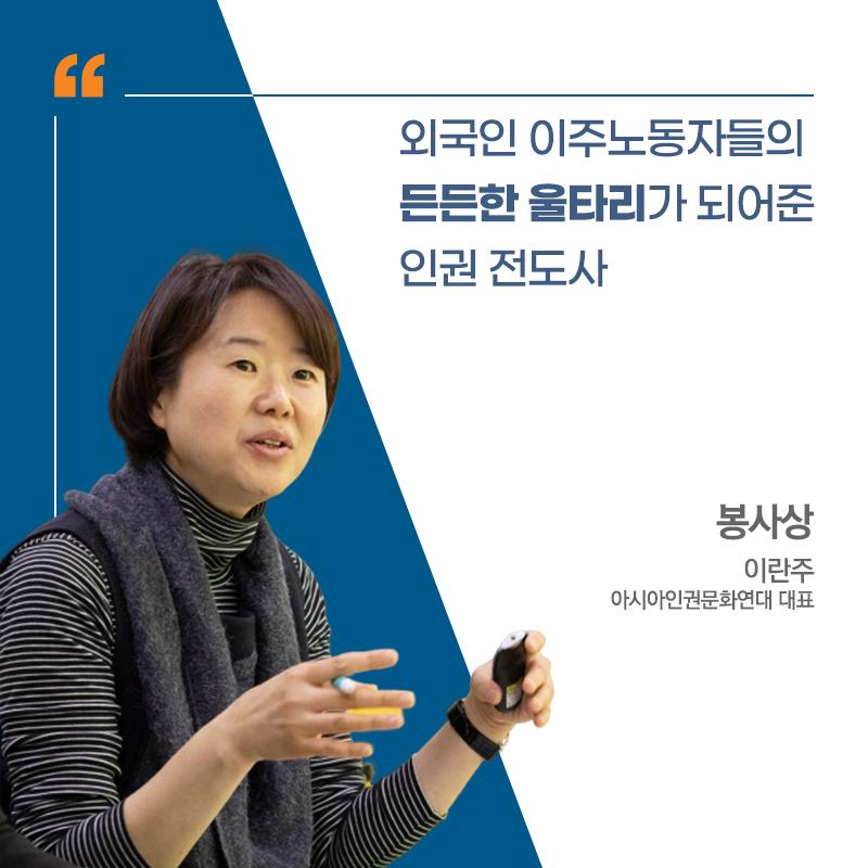 ▲ 2020 포스코청암상 봉사상 수상한 아시아인권문화연대 이란주 대표
